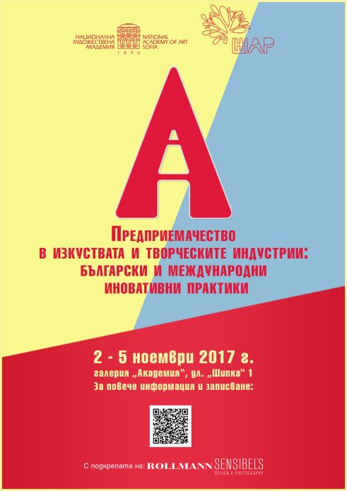 А_постер_работен